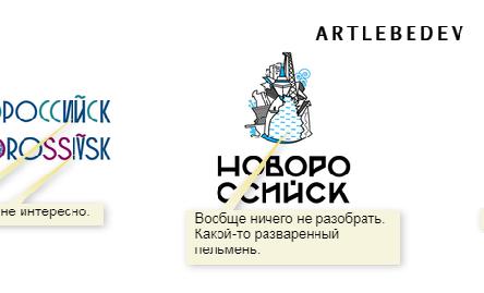 «Какой-то разваренный пельмень» — новый бренд Новороссийска
