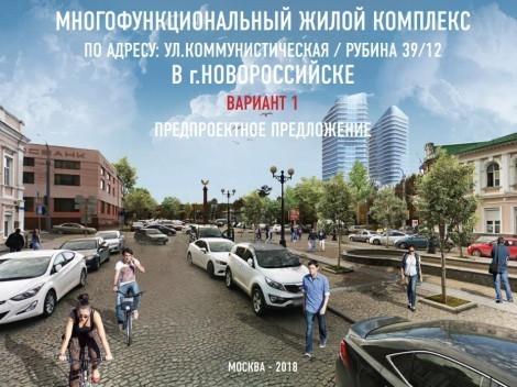 Исторический квартал в центре Новороссийска будет застроен пафосными высотками