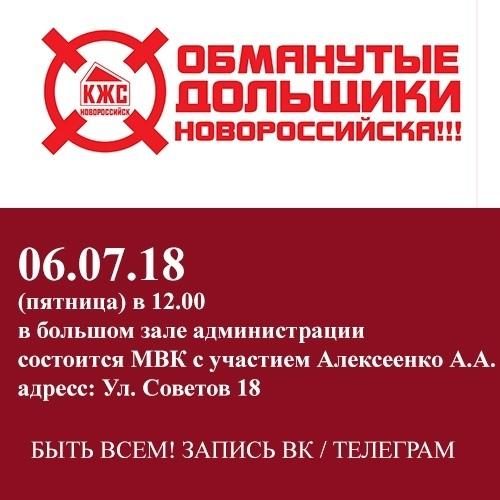 Дольщикам КЖС надо срочно записаться в группах для встречи с Андреем Алексеенко