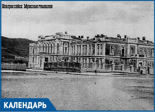 Календарь: Новороссийск запросили о национальном составе учеников