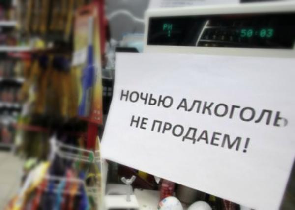 В Новороссийске может измениться время продажи алкоголя