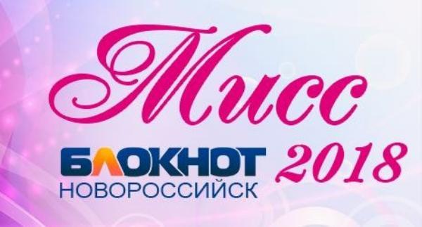 Редакция продлевает срок подачи заявок на конкурс «Мисс Блокнот Новороссийск-2018»