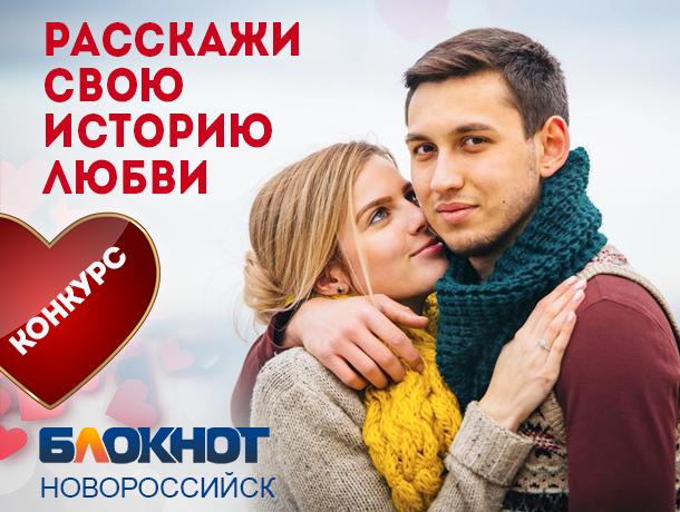 Стартует конкурс на лучшую историю любви пары из Новороссийска