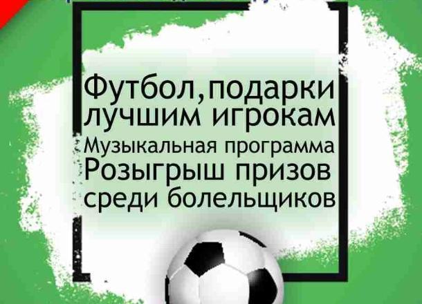 Летний кубок по мини-футболу пройдёт в Новороссийске