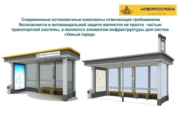 В Новороссийске появятся умные остановки