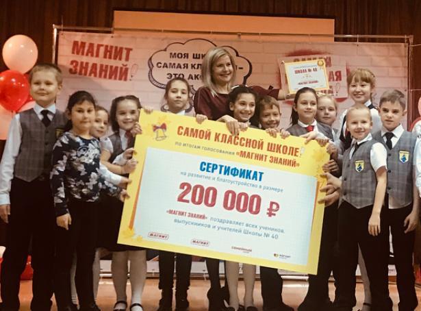 Новороссийская школа выиграла 200 тысяч