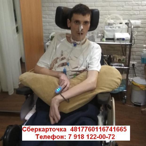 От ожога до комы: Женя Гончаров в московской клинике сказал первое слово «не надо»