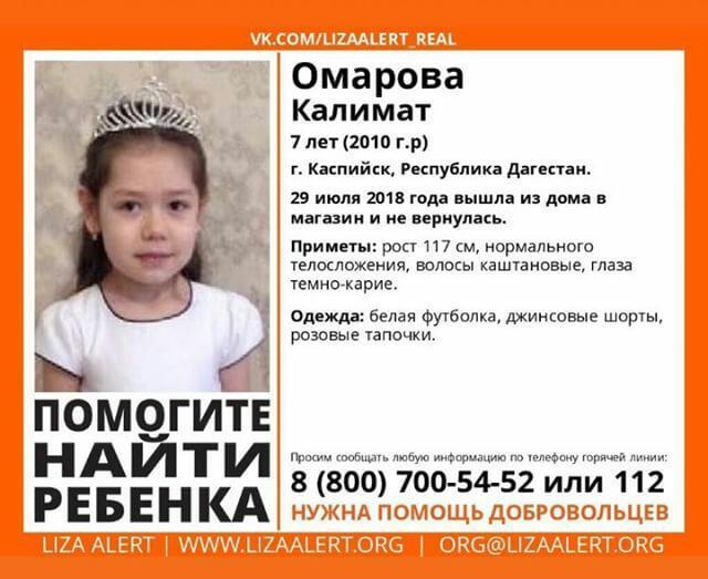 Десятилетнюю девочку разыскивают в Новороссийске