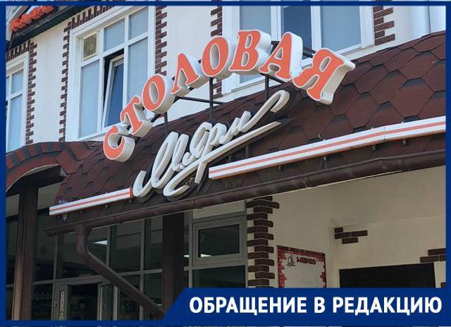 «Дело же не в 15 рублях!», - жительницу Новороссийска обманули и оскорбили в местной столовой