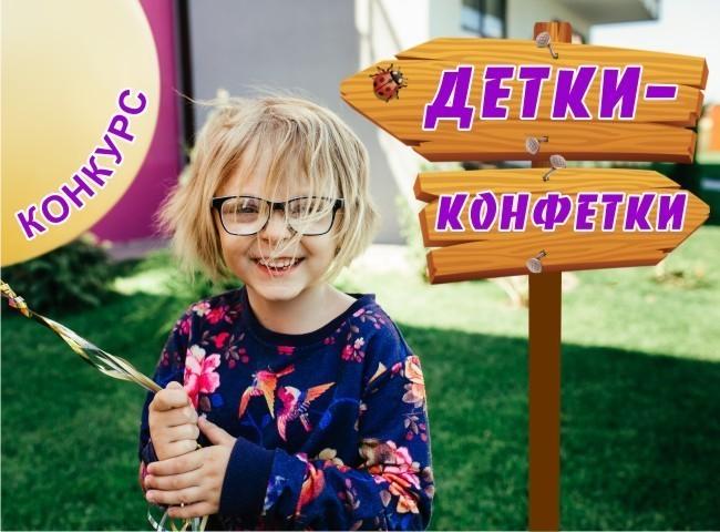 Завершен прием заявок в конкурс «Детки-конфетки»