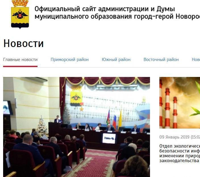 Сайт администрации Новороссийска не понравился прокуратуре Новороссийска