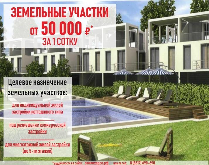 Райские участки продаются в Семигорье по вкусной цене