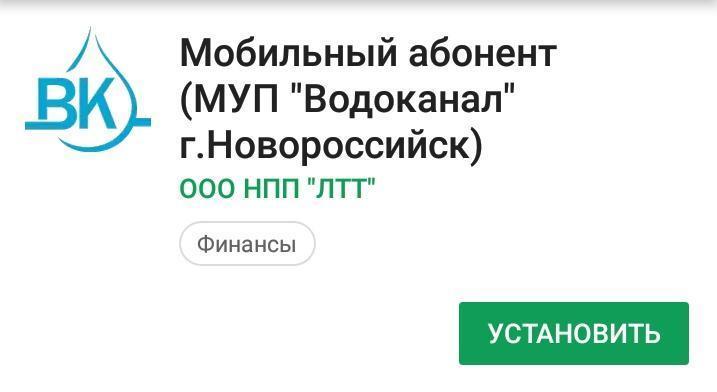 Водоканал Новороссийска теперь и в мобильном приложении