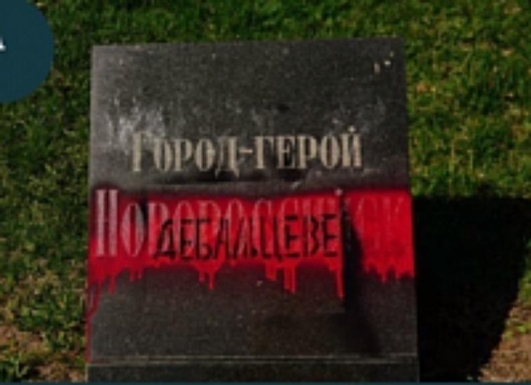 Мемориальную доску города-героя Новороссийска осквернили в Одессе