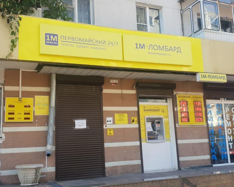 В Новороссийске закрыли банк из-за сомнительных операций