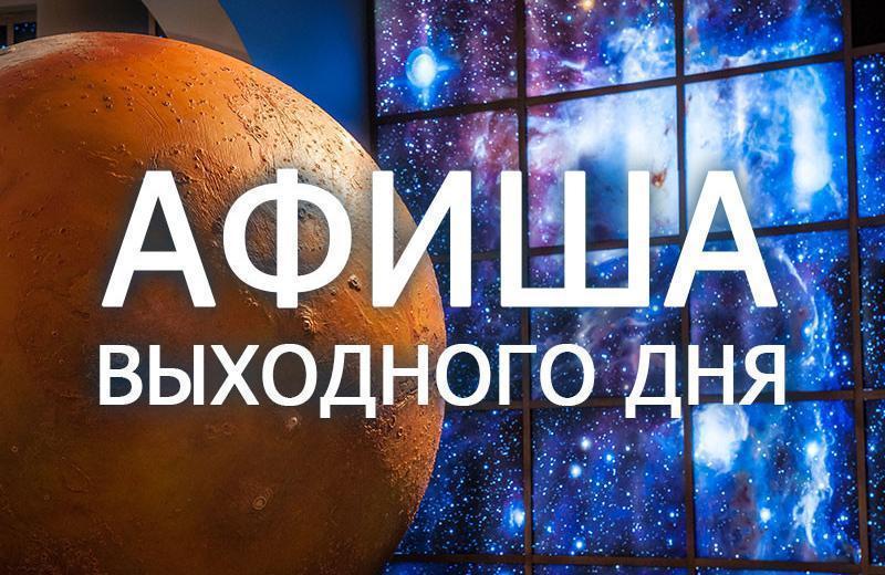 Афиша самых интересных мероприятий Новороссийска с 5 по 7 октября