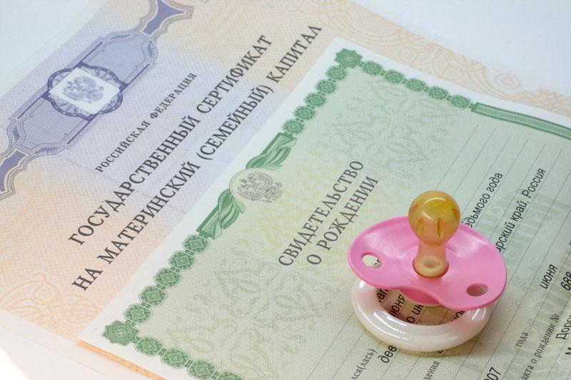 Мамочки Новороссийска могут получать материнский капитал в виде ежемесячных выплат