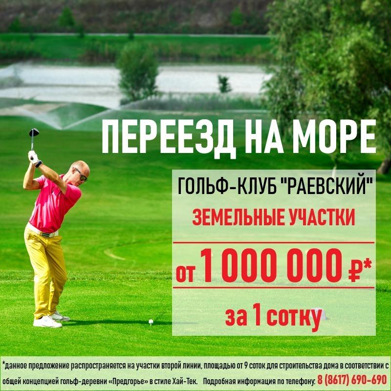 Гольф-клуб «Раевский» - земельные участки от 1 000 000 рублей