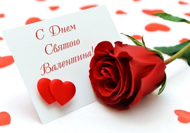Где отметить День всех влюбленных в Новороссийске