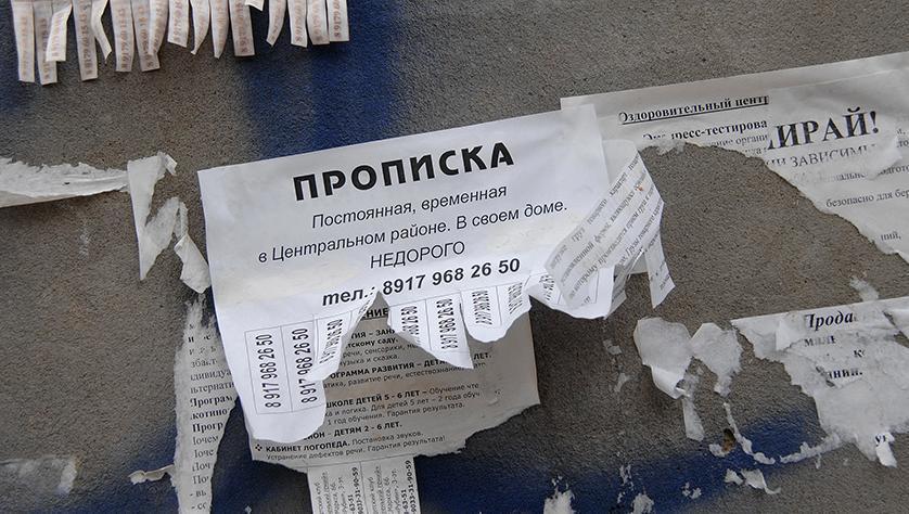 За фиктивную прописку можно угодить в тюрьму – предупреждает полиция Новороссийска