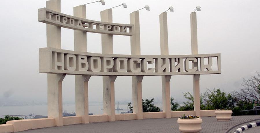 Новороссийск вошел в топ-5 привлекательных районов для инвестиций