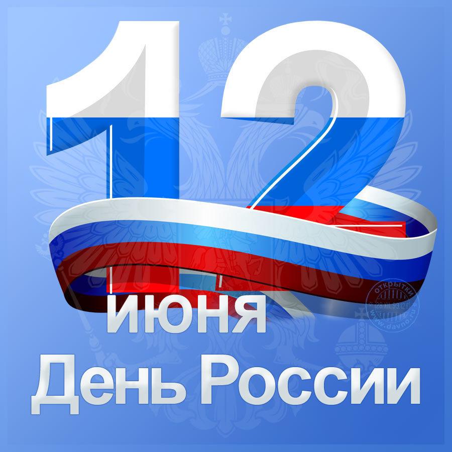 Календарь: 12 июня – День России