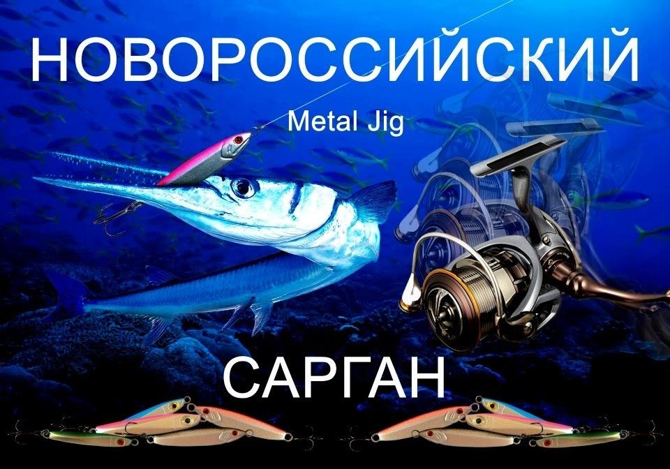 Рыболовы готовятся к охоте на хищников в Новороссийске