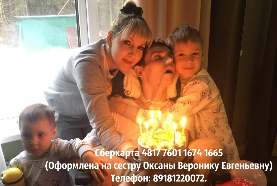 Женя Гончаров  отметил свое 29-летие  в сознании