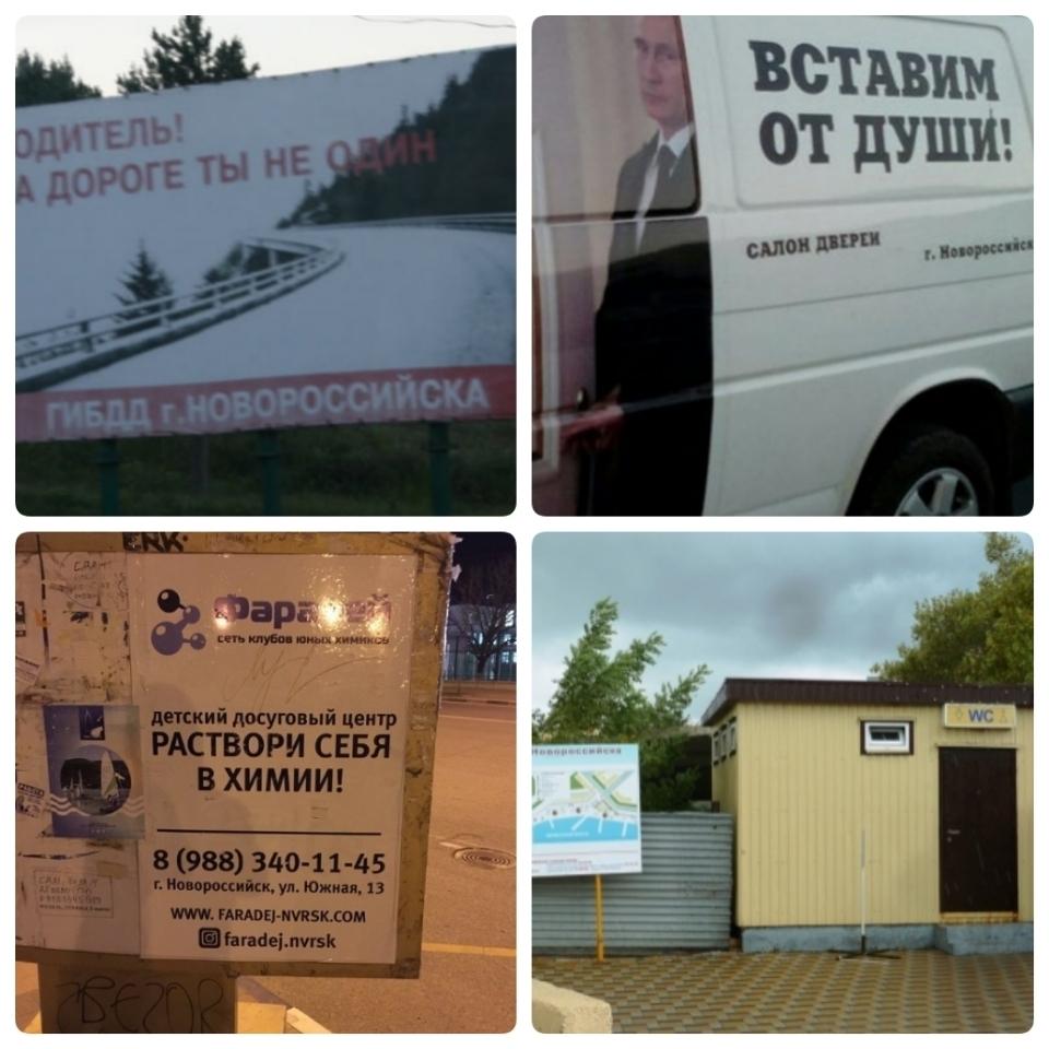 Приколы нашего городка, или немного «креативной» рекламы Новороссийска