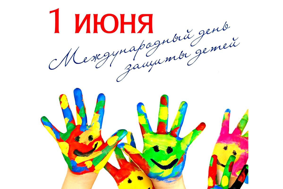 Безопасно и с размахом в Новороссийске отметят День защиты детей