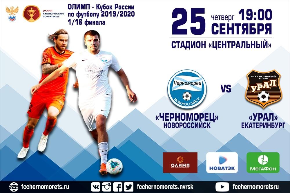 Стало известно, когда новороссийский «Черноморец» сыграет с «Уралом»