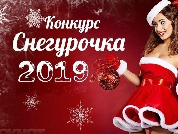 Настало время выбрать «Мисс Снегурочку-2019»