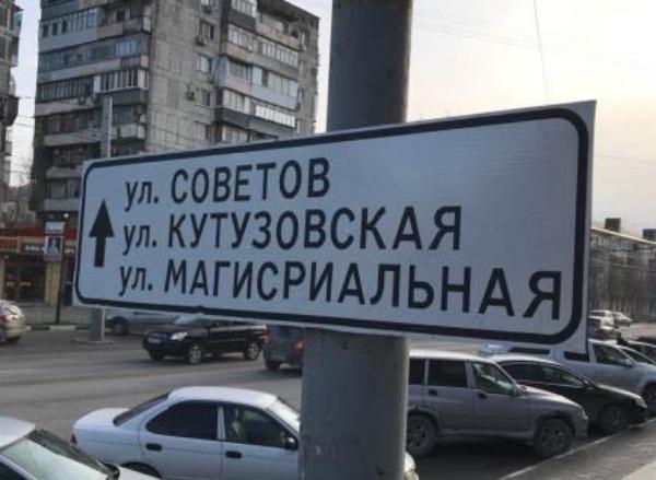 Улица Магисриальная – от какого слова образовывали, - возмущен новороссиец