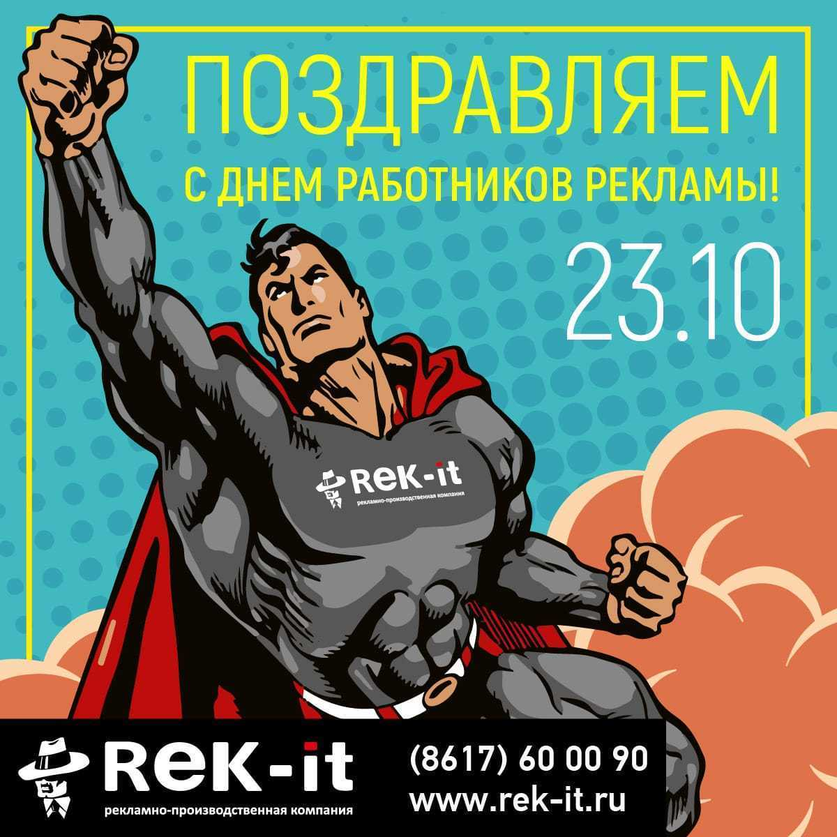 Компания «Rek-it» поздравляет новороссийцев с днём рекламщика