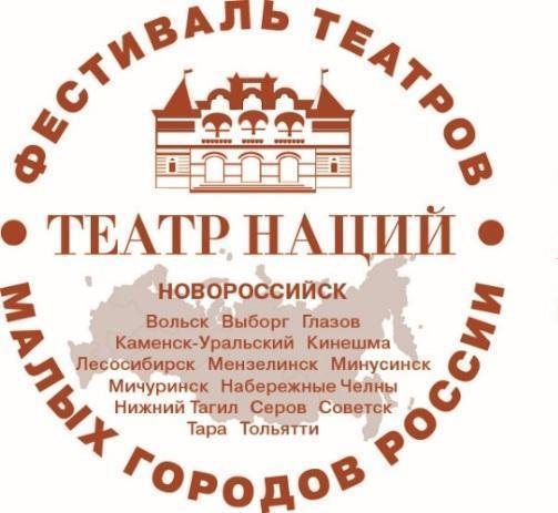 Впервые в истории Новороссийска он примет сразу 18 театров страны