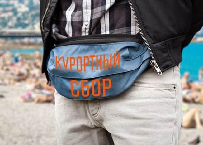 С отдыхающих в Новороссийске туристов будут брать деньги