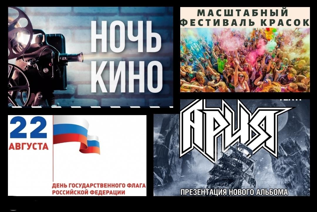 Афиша: День Российского флага и Ночь кино