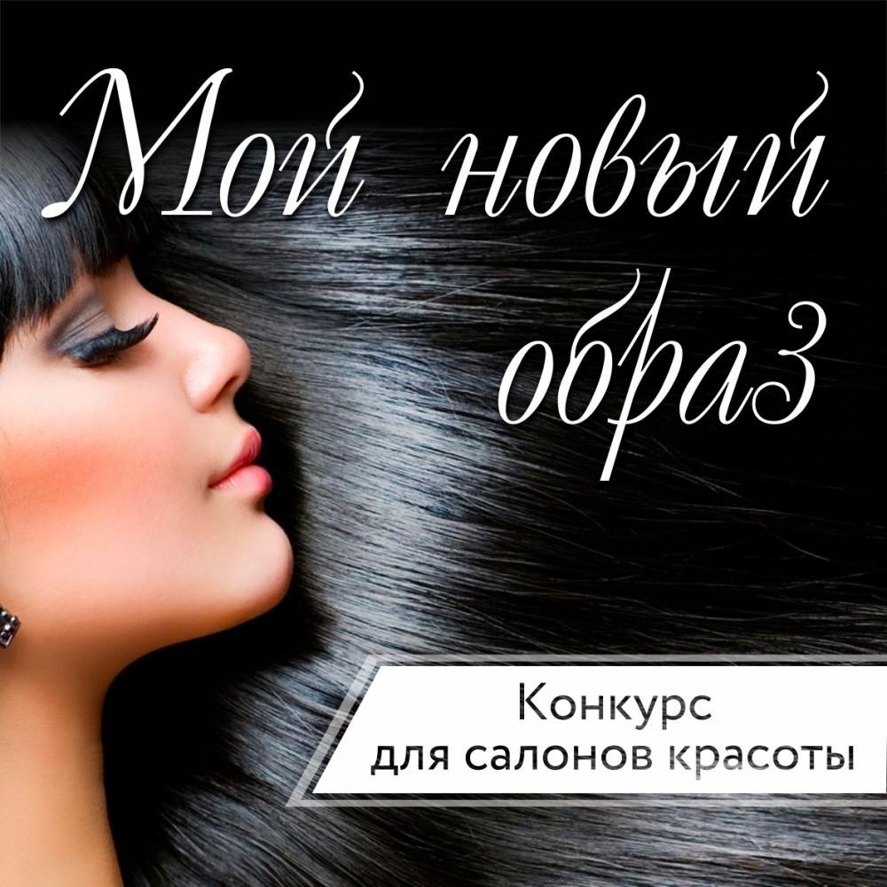 Салоны красоты, заявите о себе на весь Новороссийск с новым конкурсом
