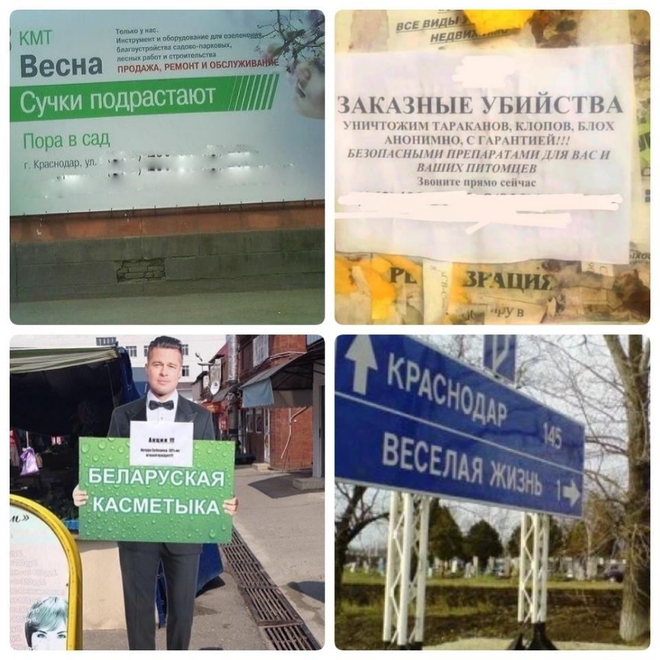 «Белорусская косметика», заказные убийства и сучкИ подрастают - новая коллекция приколов города