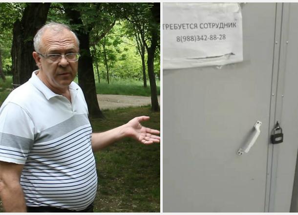 В «открытый для всех» туалет в парке Фрунзе не могут попасть новороссийцы