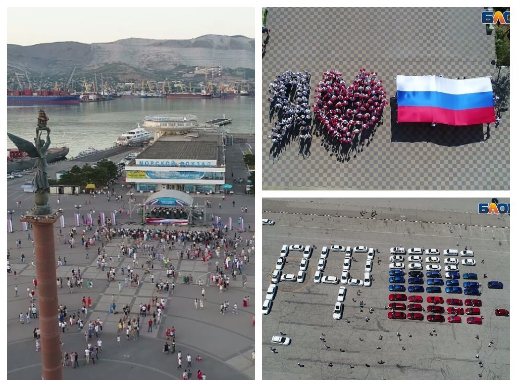 Новороссийцы выразили любовь к стране массовыми флэшмобами