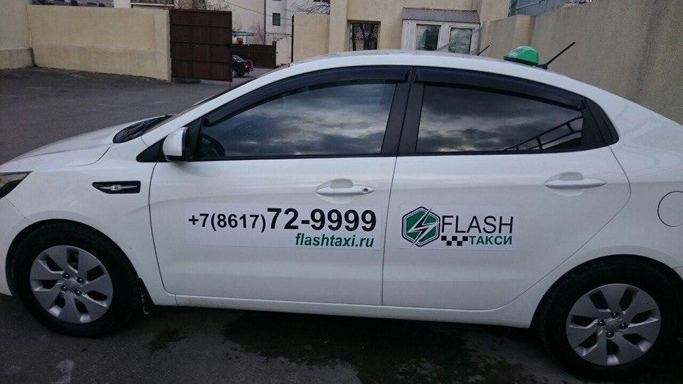Поздравляем Flash taxi Новороссийска с профессиональным праздником