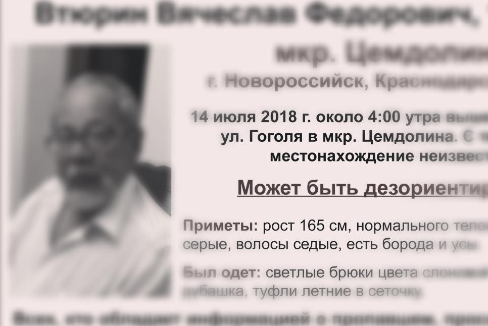 Розыск 72-летнего Вячеслава Втюрина в Новороссийске прекращен