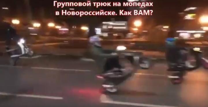 Мопедисты исполняли на главной улице Новороссийска