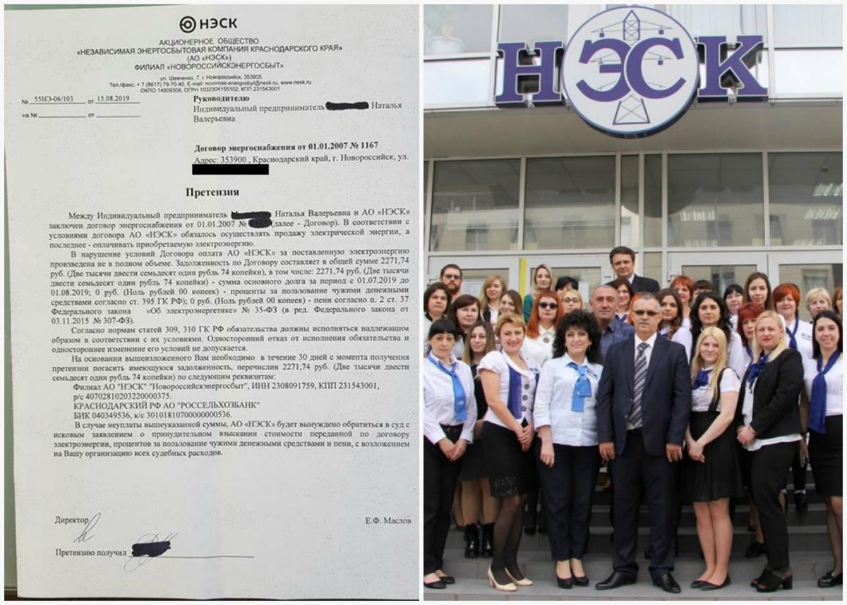 НЭСК «на всякий случай» предъявляет новороссийцам претензии за неуплату