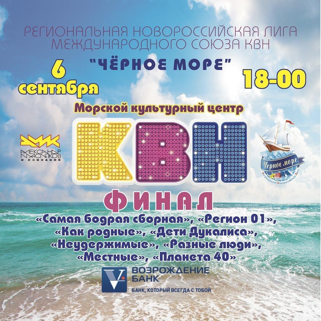 Новороссийская лига КВН приглашает всех на финальную игру