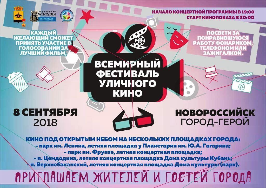 Всемирный фестиваль уличного кино в Новороссийске состоится в любую погоду
