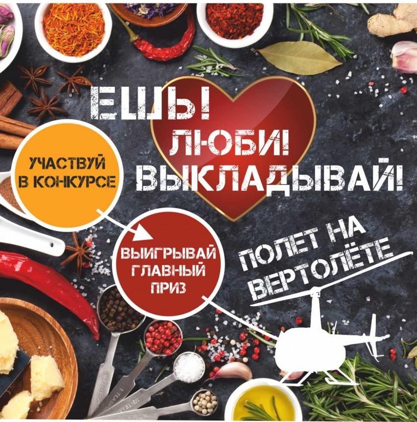 Состоялся розыгрыш призов в конкурсе «Ешь! Люби! Выкладывай!» от «Блокнот Новороссийск»