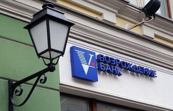 Потребительские кредиты от банка «Возрождение» стали доступнее