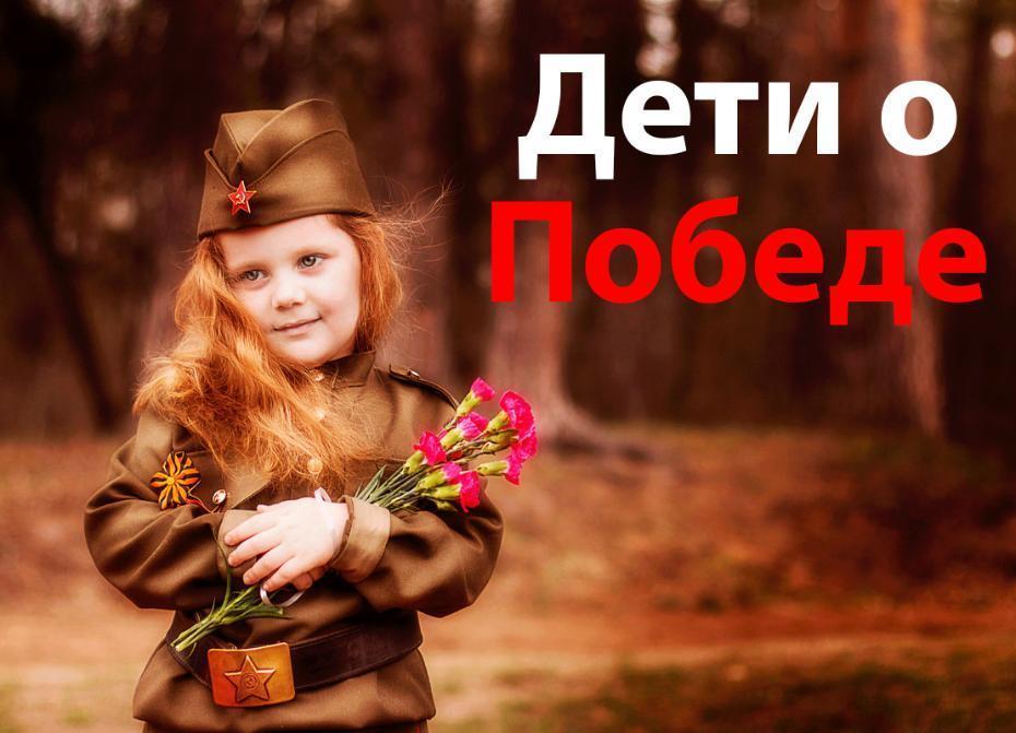 «Дети о Победе». Стартовал конкурс на лучшее видео о Великой Отечественной войне